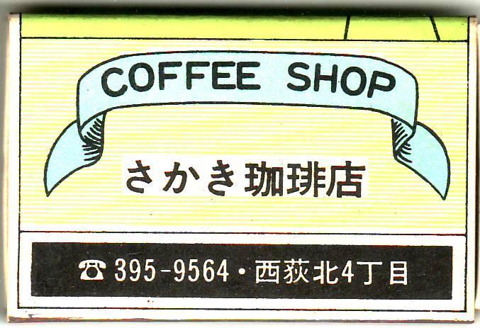さかき珈ひ店 a.JPG